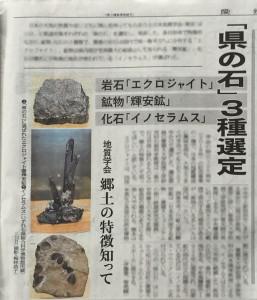 05112016愛媛新聞 輝安鉱