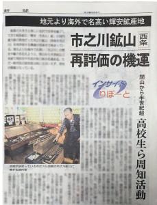 06042016愛媛新聞 ぼかしのコピー